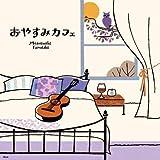 おやすみカフェ~しっとりギターで過ごす大人時間~