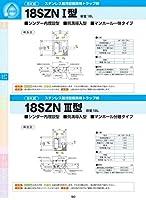18SZNⅢ型 SK-18S-ZN-Ⅲ ステンレス製蓋付