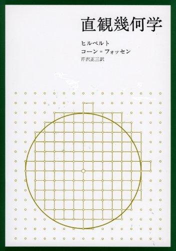 直観幾何学の詳細を見る