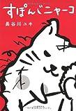 すぽんじニャーコ / 長谷川 ユキ のシリーズ情報を見る