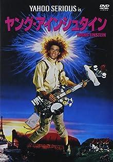 ヤング・アインシュタイン [DVD]