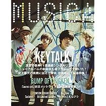 MUSICA(ムジカ) 2019年 09 月号 [雑誌]
