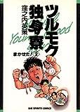 ツルモク独身寮(2) (ビッグコミックス)