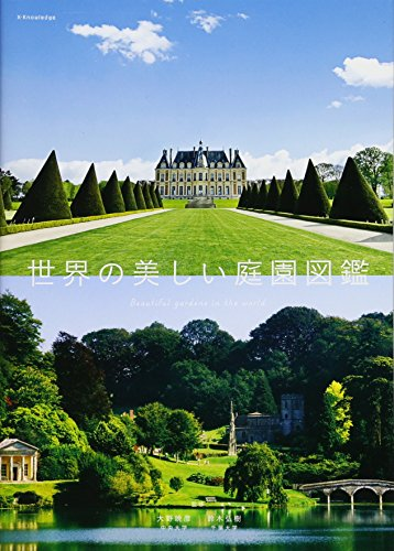 世界の美しい庭園図鑑の詳細を見る