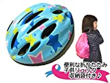[JOS SPORTS] 子供用 サイクル キッズ ヘルメット 自転車用 ヘッドギア リア LED ライト付きもご用意 後方視認性抜群で安全性アップ (スカイ・星(ライト付), M 50-58cm)