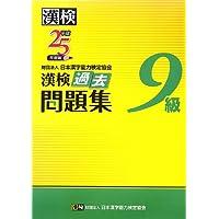 漢検 9級 過去問題集 平成25年度版