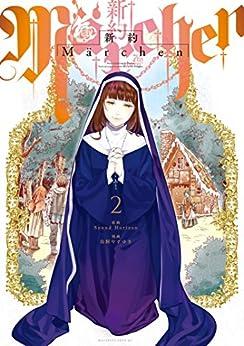 [鳥飼やすゆき]の新約Marchen(2) (少年マガジンエッジコミックス)