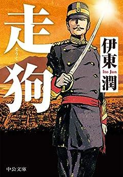 走狗 (中公文庫 い 132-1)