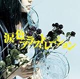 涙色フラストレーション(初回生産限定盤)(DVD付)