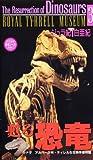 甦る恐竜…ジュラ紀・白亜紀 [VHS]