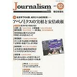 Journalism (ジャーナリズム) 2017年 12月号