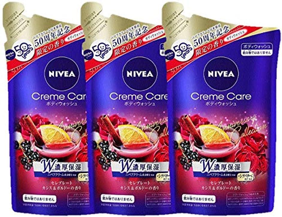 植物のめったにしおれた【まとめ買い】日本発売50周年記念 限定の香り ニベア クリームケア ボディウォッシュ セレブレート カシス&ボルドーの香り つめかえ用360ml×3個