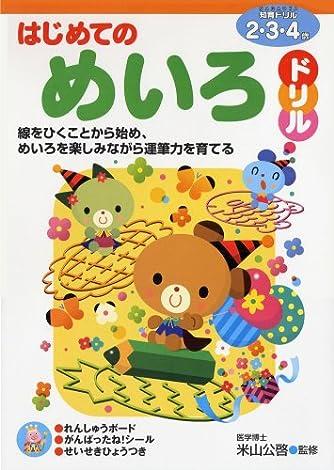はじめてのめいろドリル―2・3・4歳 (Nagaoka知育ドリル)