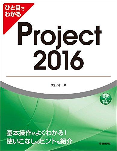 ひと目でわかるProject 2016 (マイクロソフト関連書)