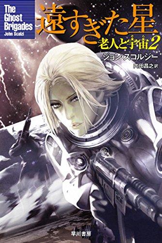 遠すぎた星 老人と宇宙2 (ハヤカワ文庫SF)の詳細を見る
