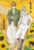 300ピース ジグソーパズル 新テニスの王子様~庭球浪漫シリーズ~ 白石と謙也 (26x38cm)