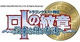 ドラゴンクエスト列伝 ロトの紋章~紋章を継ぐ者達へ~ 26巻 (デジタル版ヤングガンガンコミックス)