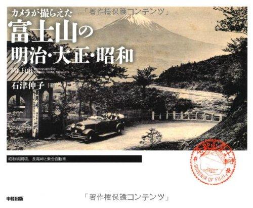 カメラが撮らえた 富士山の明治・大正・昭和の詳細を見る