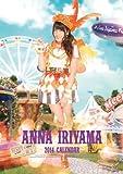 (壁掛)AKB48 入山杏奈 カレンダー 2014年