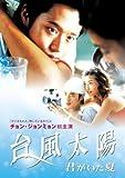 台風太陽~君がいた夏~ [DVD]