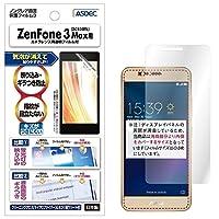 アスデック ASUS ZenFone 3 Max (5.2型モデル) ZC520TL 用 フィルム 【ノングレアフィルム3】 ・防指紋・気泡消失・映り込み防止・アンチグレア・日本製 NGB-ZC520TL (Max, マットフィルム)
