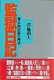 監獄日記―東京拘置所の四季