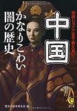 中国 かなりこわい闇の歴史---学校じゃここまで教えない! (KAWADE夢文庫) 画像