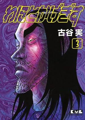 わにとかげぎす(3) (講談社漫画文庫)