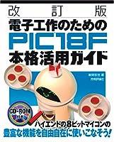 改訂版 電子工作のための PIC18F本格活用ガイド