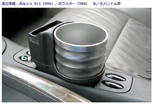 [品番:AL-104B] アルカボ(ALCABO) ドリンクホルダー (ブラックカップ) ポルシェ PORSCHE ボクスター(986)