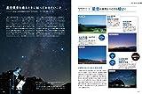 夜の絶景写真 星空風景編 画像