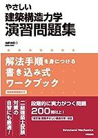 やさしい 建築構造力学演習問題集: 解法手順を身につける書き込み式ワークブック