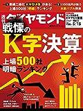 週刊ダイヤモンド 2021年 5/15号 [雑誌] (戦慄のK字決算 上場500社明暗ランキング)