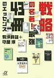 戦略の名著!最強43冊のエッセンス (講談社+α文庫)