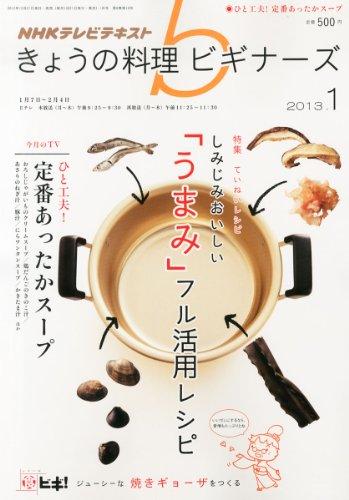 NHK きょうの料理ビギナーズ 2013年 01月号 [雑誌]