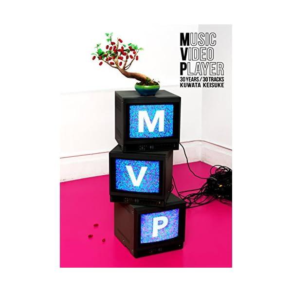 MVP (初回限定盤)[DVD]の商品画像