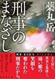 刑事のまなざし (講談社文庫) 画像