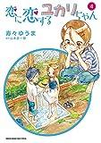 恋に恋するユカリちゃん (4) (ゲッサン少年サンデーコミックス) 画像