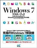 Windows 7マスターブック Internet Explorer 9・Windows Live Essentials対応