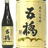 五橋 [純米大吟醸酒]