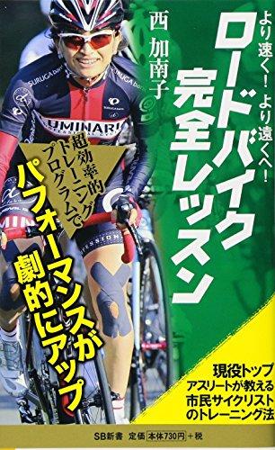 より速く、より遠くへ! ロードバイク完全レッスン 現役トップアスリートが教える市民サイクリストのトレーニング法 (SB新書)の詳細を見る