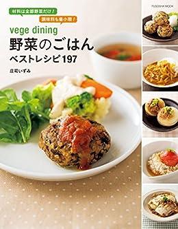 [庄司 いずみ]のvege dining 野菜のごはんベストレシピ197 (扶桑社ムック)