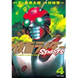 仮面ライダーSPIRITS(4) (月刊少年マガジンコミックス)