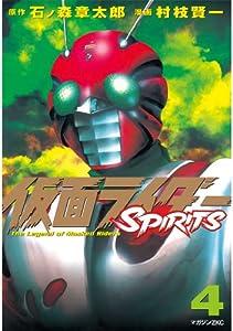 仮面ライダーSPIRITS 4巻 表紙画像