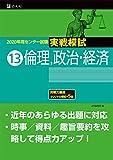 2020年用 センター試験実戦模試(13)倫理, 政治・経済