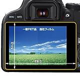 HAKUBA 液晶保護フィルム MarkII Canon EOS Kiss X7用 気泡レス 低反射 高硬度 DGF2-CAEX7 画像