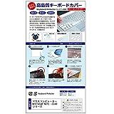 メディアカバーマーケット マウスコンピューター NEXTGEAR-NOTE i5540 シリーズ [15.6インチ(1920x1080)]機種で使える【シリコンキーボードカバー フリーカットタイプ】