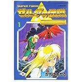 ゼルダの伝説神々のトライフォース vol.1 (ガンガンファンタジーコミックス)