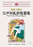 英語で読む江戸川乱歩短篇集 Short Stories of Ranpo Edogawa【日英対訳・CD付 】 (IBC対訳ライブラリー)