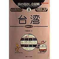 旅の指さし会話帳〈8〉台湾 (ここ以外のどこかへ!)